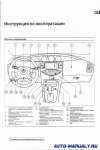 Руководство по ремонту и эксплуатации Nissan Primera (P12)