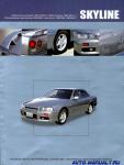 Эксплуатация, устройство, техническое обслуживание и ремонт Nissan Skyline