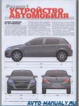 Руководство по ремонту и обслуживанию автомобиля Opel Astra