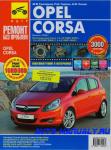 Руководство по ремонту и обслуживанию автомобиля Opel Corsa