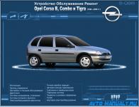 Мультимедийное руководство Книга про устройство, обслуживание и ремонт Opel Corsa B, Combo, Tigra