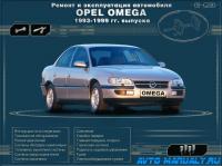 Мультимедийное руководство Ремонт и эксплуатация автомобиля Opel Omega