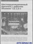 Руководство по эксплуатации, техническое обслуживанию и ремонту Opel Vectra B