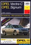 Устройство, обслуживание и ремонт Opel Vectra C, Signum
