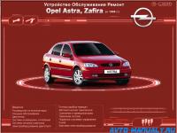 Мультимедийное руководство Устройство, обслуживание и ремонт Opel Astra, Zafira