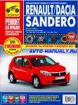 Руководство по эксплуатации, обслуживанию и ремонту Renault Sandero