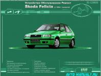 Руководство про устройство, обслуживание и ремонт Skoda Felicia
