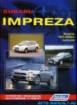 Эксплуатация, устройство и техническое обслуживание Subaru Impreza