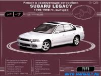 Книга про ремонт и эксплуатация автомобиля Subaru Legacy