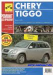 Руководство по эксплуатации,  техническому обслуживанию и ремонту Chery Tiggo с 2005 г.в.