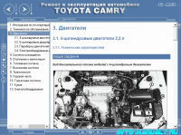 Ремонт и эксплуатация автомобиля Toyota Camry (1996-2001)
