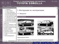 """Мультимедийное руководство """"Ремонт и эксплуатация автомобилей Toyota Corolla 1992-1998 годов"""""""