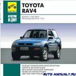 Руководство по ремонту и эксплуатации Toyota RAV4