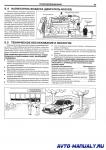 Руководство по ремонту, эксплуатации и техническому обслуживанию Volvo 850