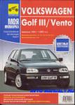 Руководство по эксплуатации, техническому обслуживанию и ремонту  Volkswagen Golf III / Vento (1991-1997 г.в.)