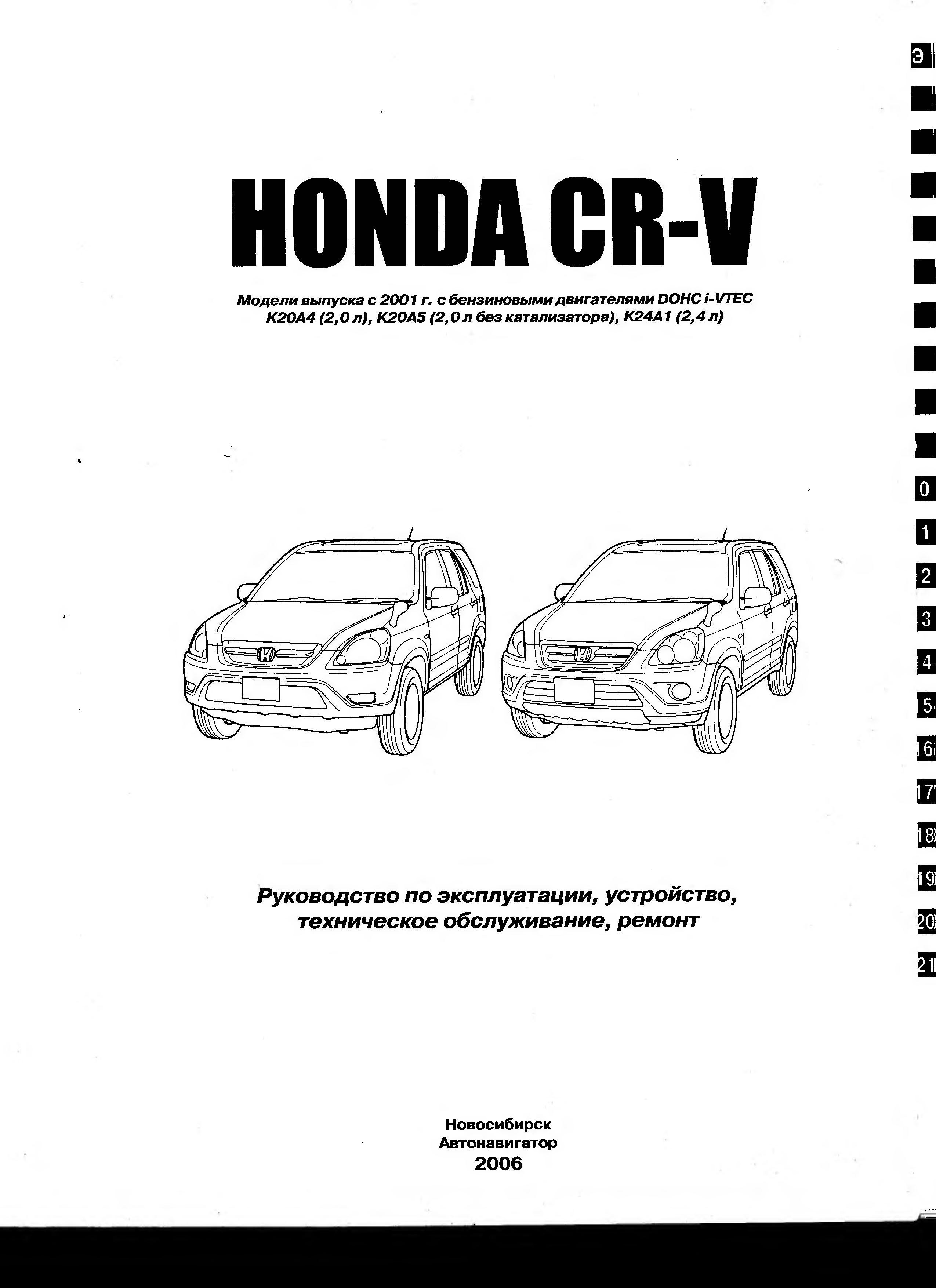 инструкция по эксплуатации хонда срв 3 поколение