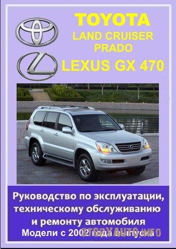 скачать руководство по эксплуатации автомобилей lexus rx330