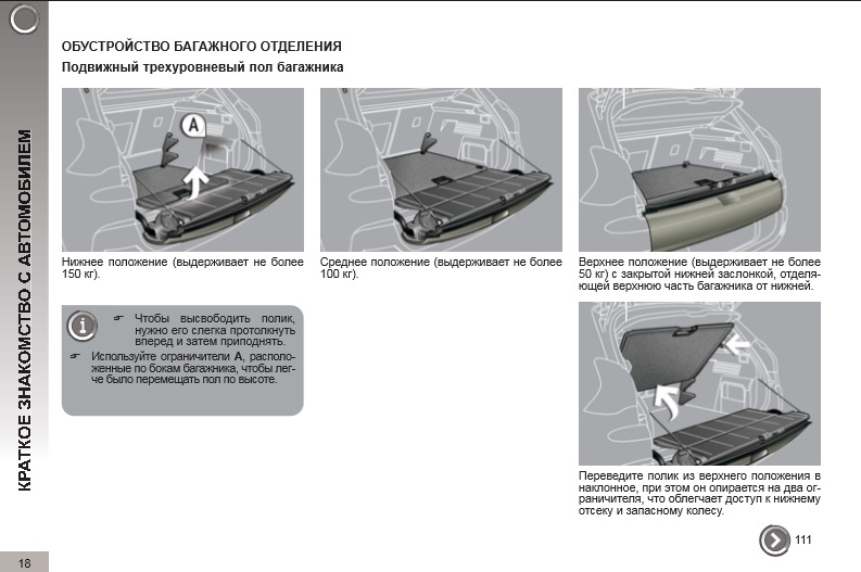 инструкция по эксплуатации пежо 3008 2010 года