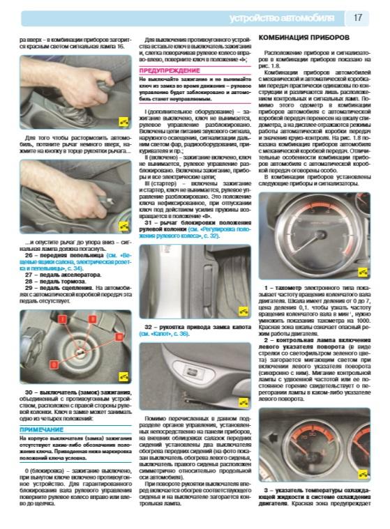 руководство по ремонту и эксплуатации пежо 308 скачать - фото 3