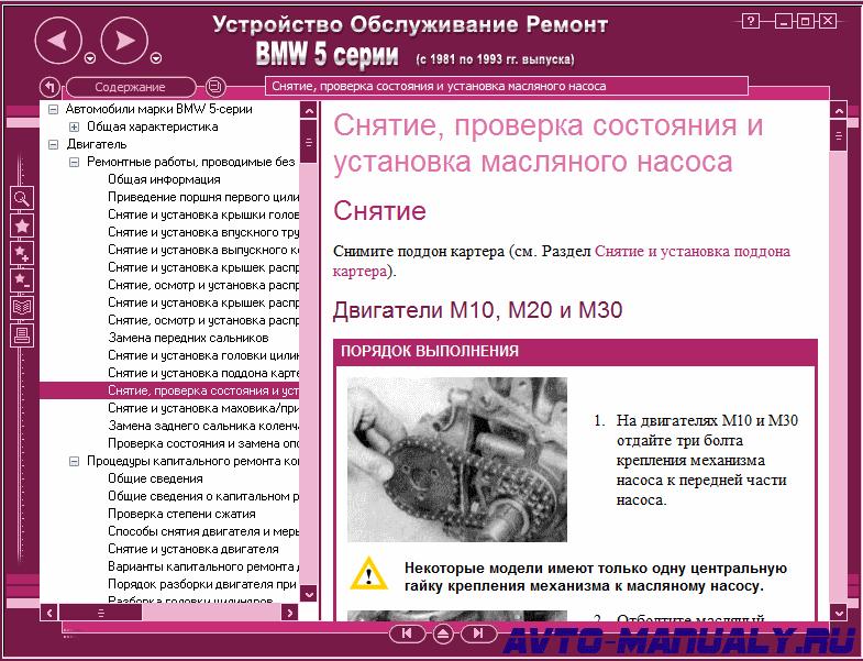 руководство по эксплуатации bmw e39 скачать