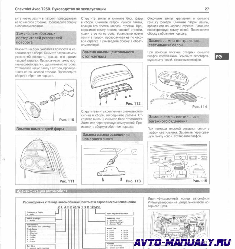 руководство по ремонту авео шевроле