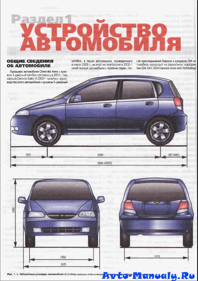 руководство по ремонту шевроле каптива 2008г