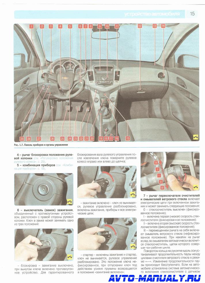 скачать инструкцию по эксплуатации автомобиля шевроле круз