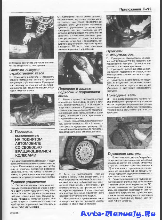 скачать руководство по ремонту citroen xantia haynes на русском