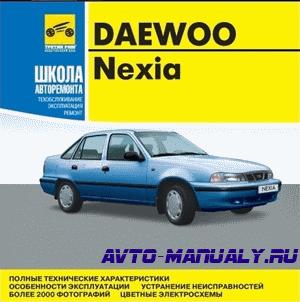 daewoo nexia руководство скачать