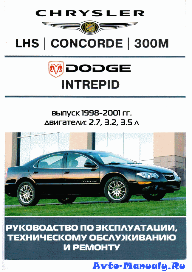 руководство по ремонту Dodge Intrepid - фото 6