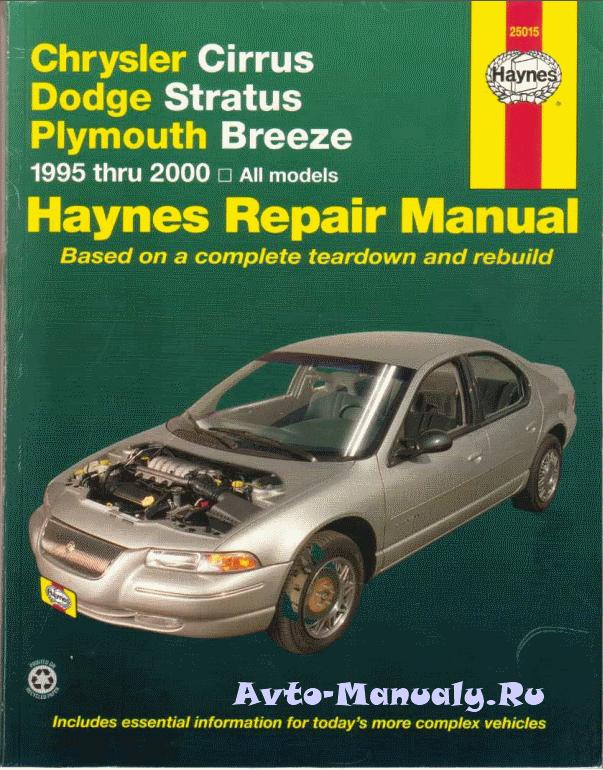 скачать бесплатно руководство по ремонту и эксплуатации автомобиля
