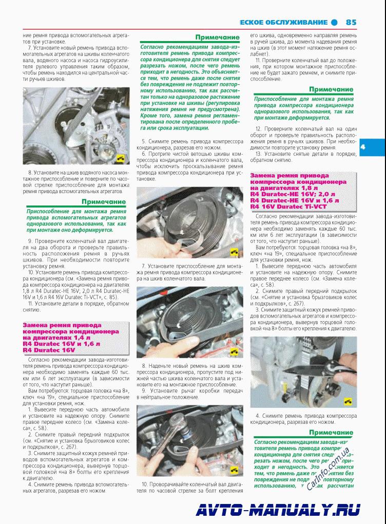 форд фокус рестайлинг руководство по ремонту скачать