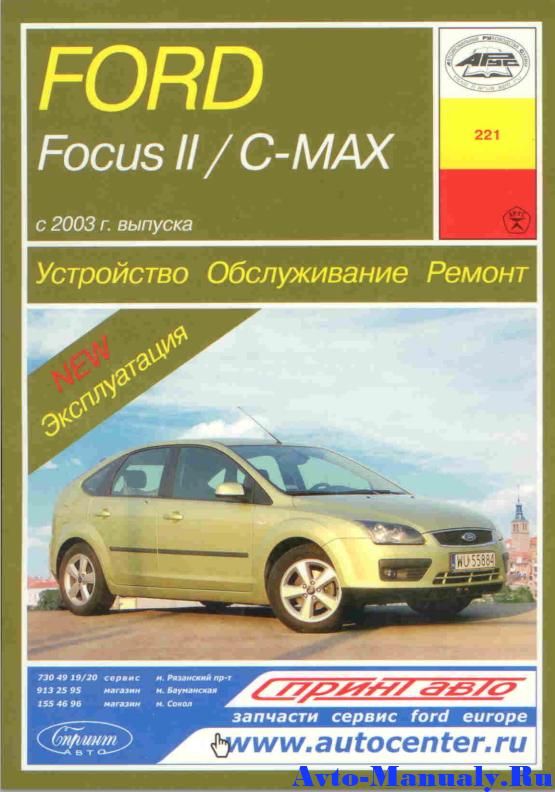 форд фокус 2 дизель руководство по эксплуатации и ремонту с картинками img-1