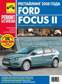 ford focus 2008 инструкция по ремонту скачать