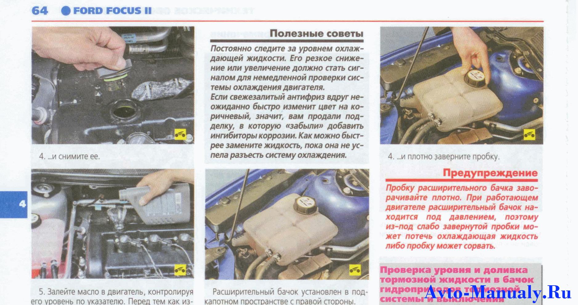 книга по ремонту форд фокус 2 рестайлинг