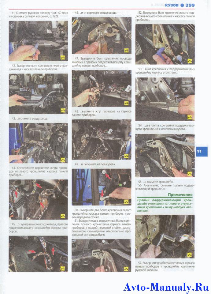 руководство по ремонту форд фокус 2 скачать