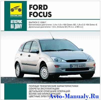 скачать руководство эксплуатация форд фокус 2