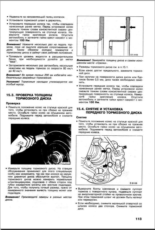 Как правильно натянуть Тормозные Технические БензиИнструкция по эксплуатаций форд мондео 3