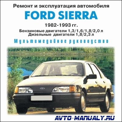 Руководство По Эксплуатации И Ремонту Форд Сиерра