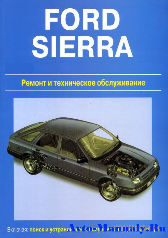 автомобиля Ford Sierra
