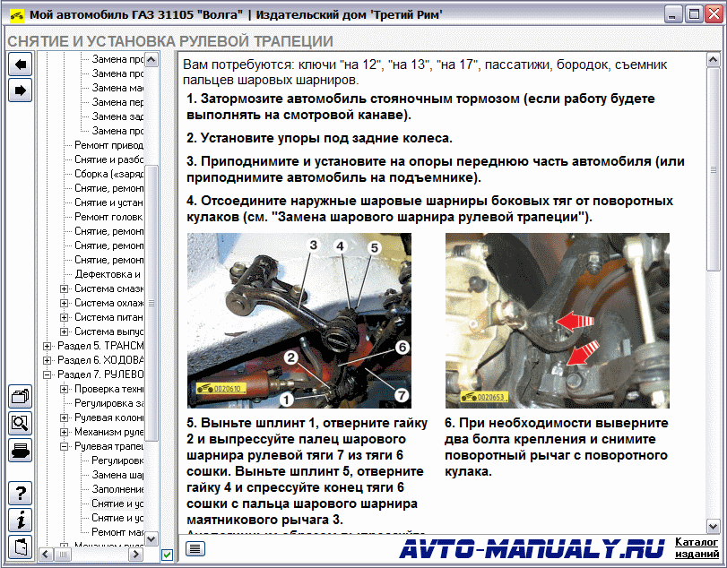 Инструкция по эксплуатации газ 31105 скачать