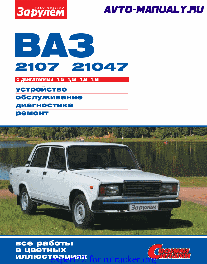 Инструкция На Ваз-2107