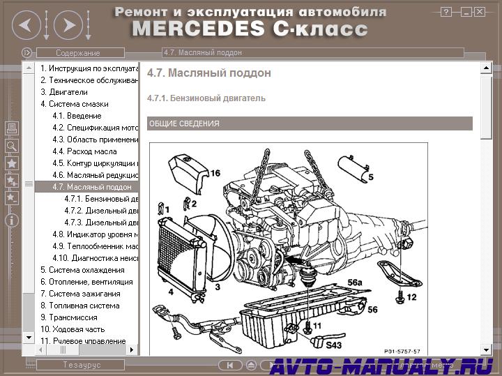 руководство по эксплуатации и ремонту мерседес W202 - фото 9