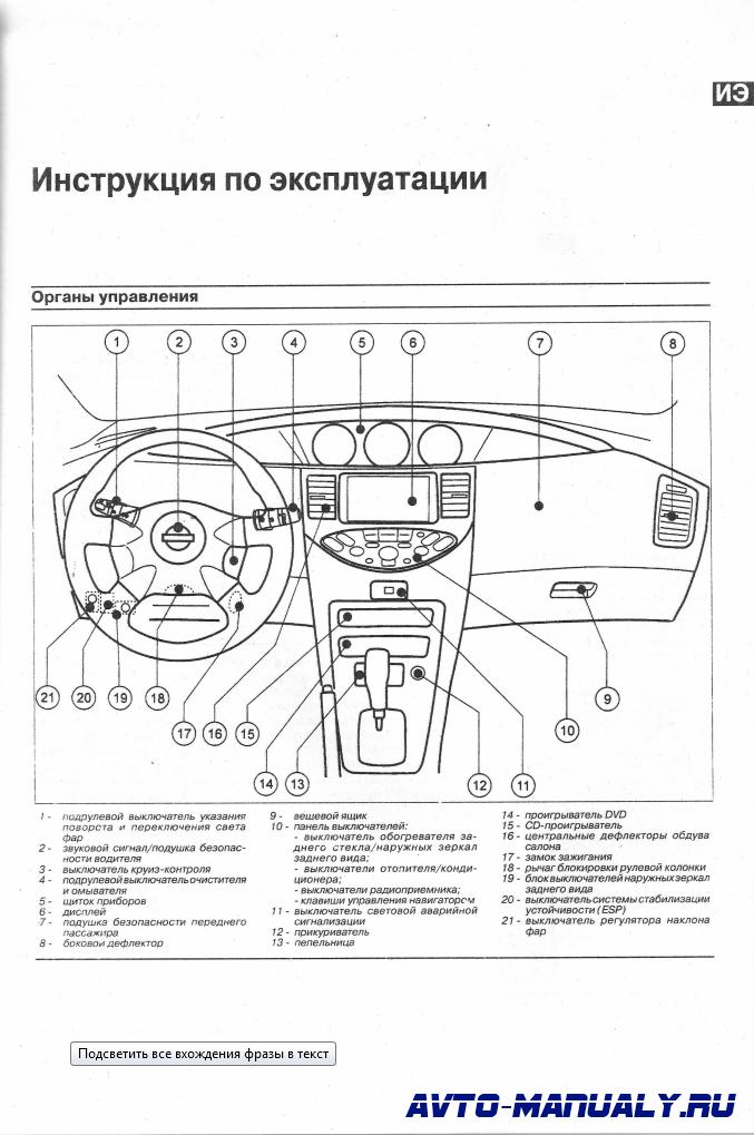 руководство по ремонту ниссан примера р11