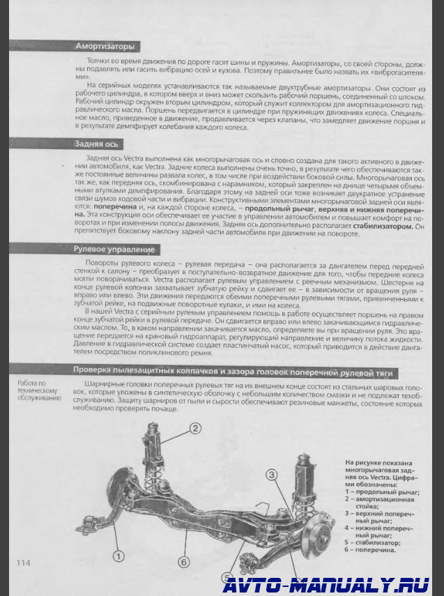 руководство по эксплуатации опель вектра с скачать бесплатно