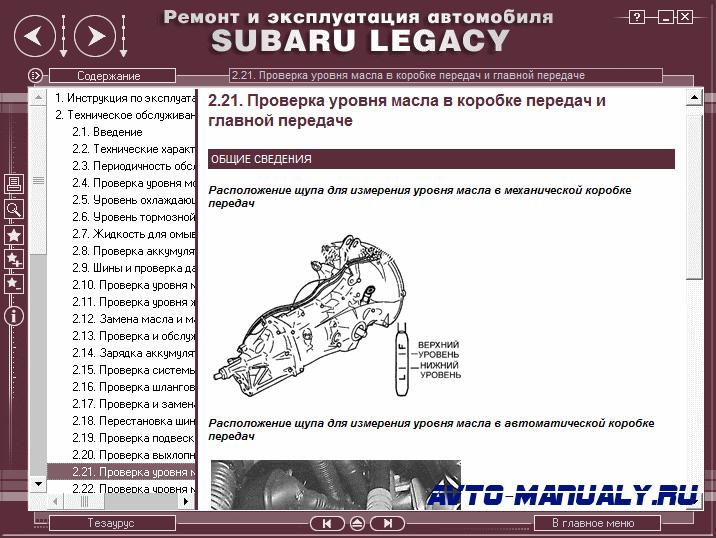 Книга Руководство По Эксплуатации Субару Легаси 2001Г