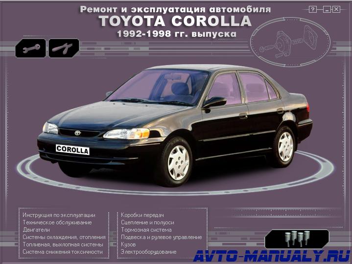 мануал тойета королла 1995г кузов ее103