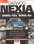 Устройство, эксплуатация, обслуживание и ремонт Daewoo Nexia