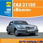 Книга про техобслуживание, эксплуатацию, ремонт ГАЗ-31105 Волга