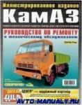 Ремонт и техническое обслуживание автомобилей КамАЗ